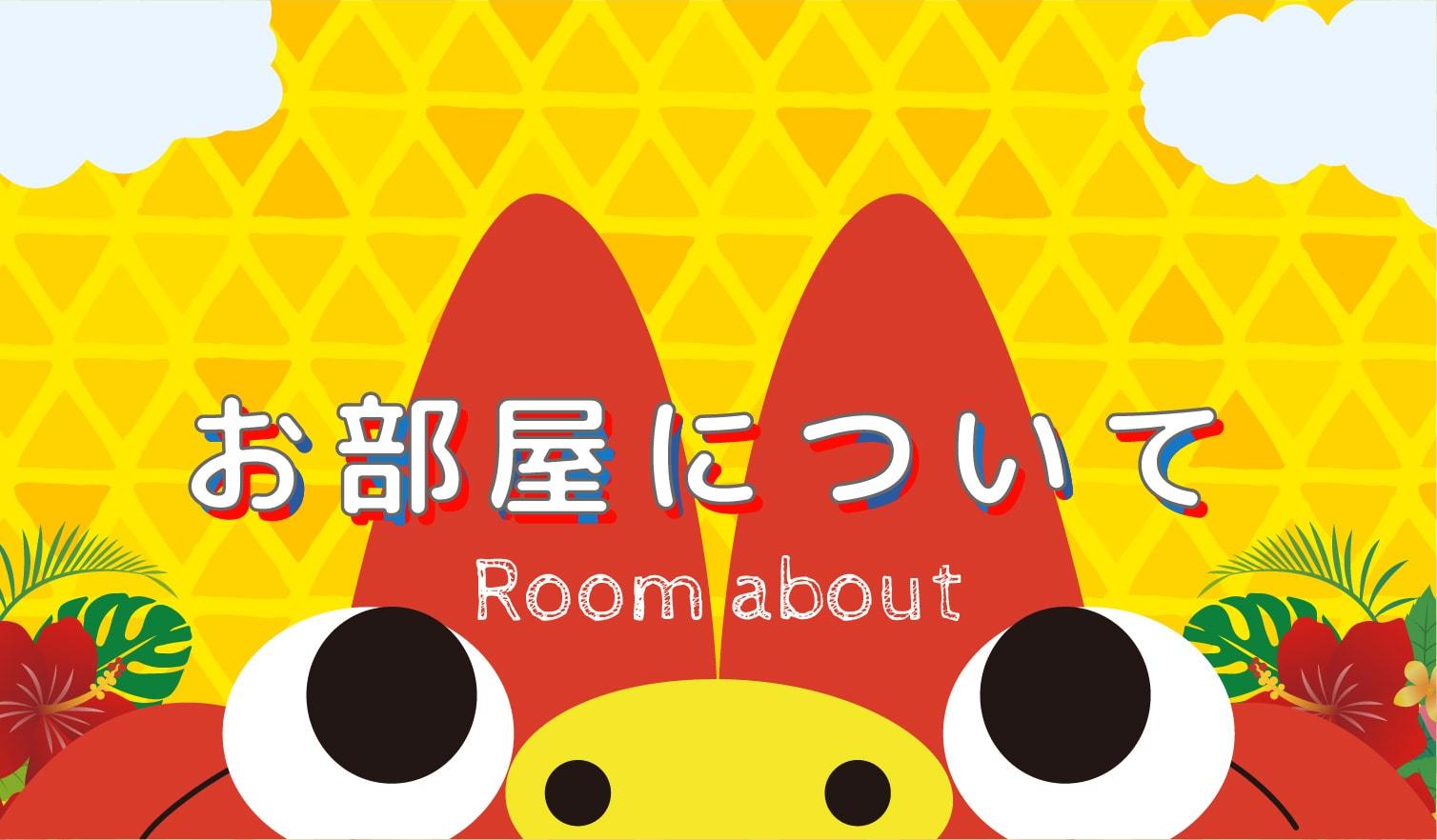 お部屋について