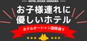 【公式】家族連れに優しい沖縄旅・ホテルオーシャン那覇国際通り